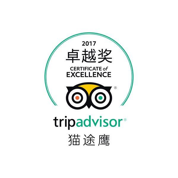 "TripAdvisor猫途鹰""卓越奖"""