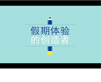 集团中文视频